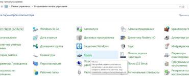 Где панель управления в Windows 10