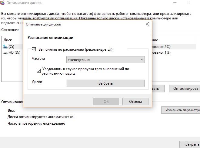 Виндовс 7 как сделать дефрагментацию фото 363