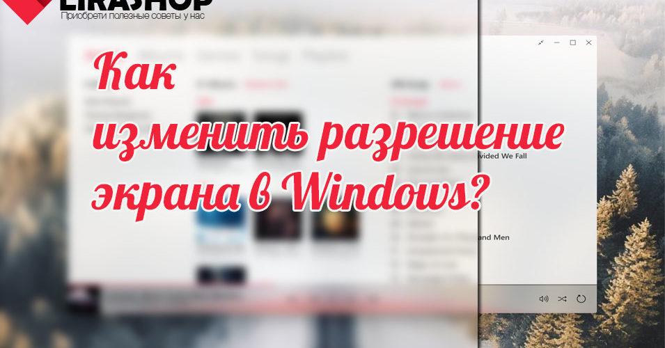 Как изменить разрешение экрана в Windows