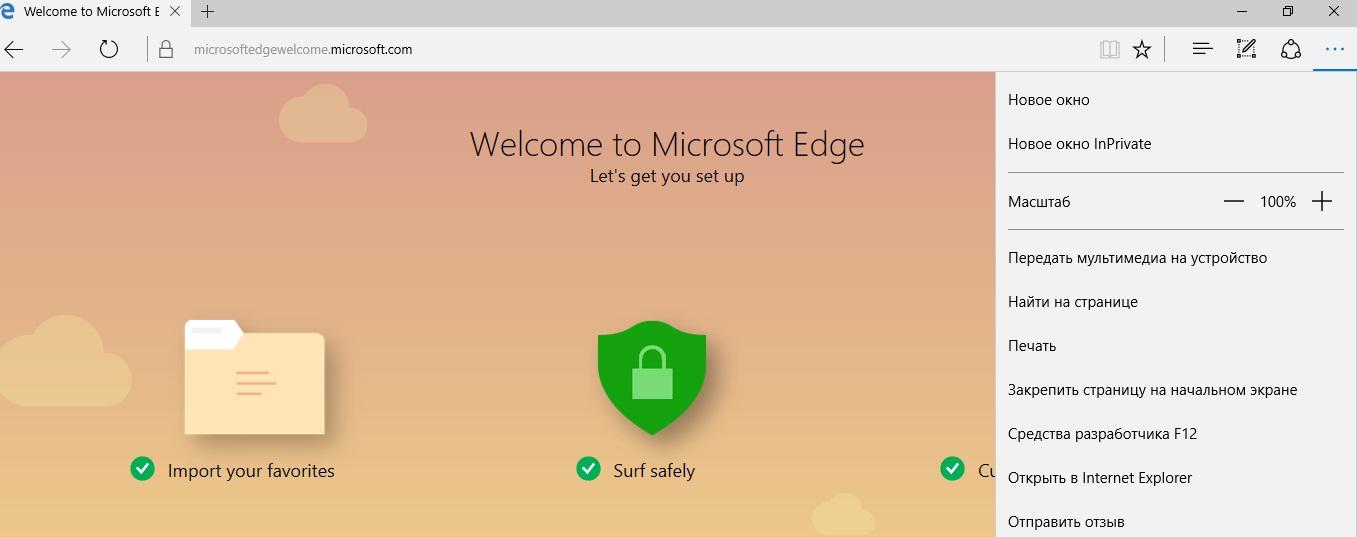 Как изменить размер шрифта в Microsoft Edge
