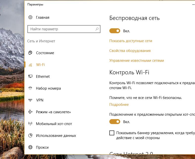 Как изменить имя сети в Windows 10