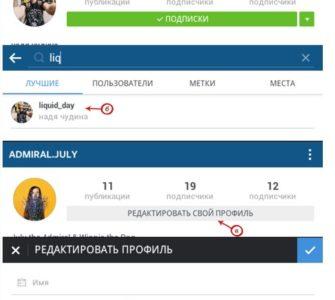 Как скопировать ссылку в Инстаграме?