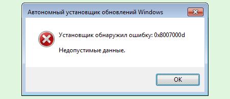 Установщик обнаружил ошибку: 0x8007000d. Недопустимые данные.